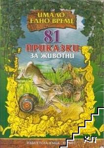 81 приказки за животни