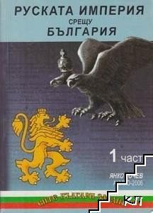 Руската империя срещу България. Част 1