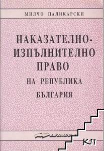 Наказателно-изпълнително право на Република България