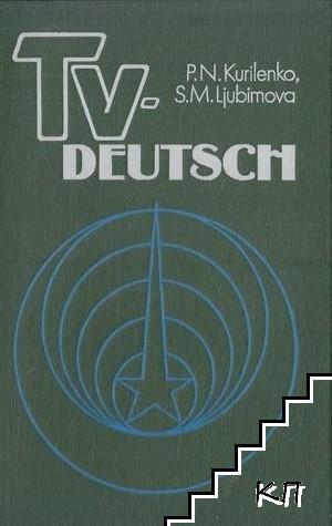 Телевизионный курс немецкого языка