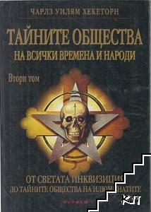 Тайните общества на всички времена и народи. Том 2: От Светата инквизиция до тайните общества на илюминатите