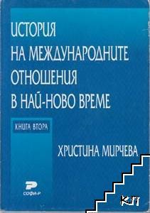 История на международните отношения в най-ново време. Книга 2
