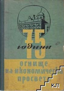 75 години огнище на икономическа просвета