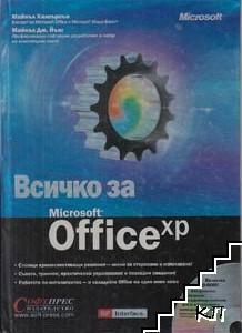 Всичко за Microsoft Office XP + CD