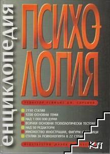 Енциклопедия по психология