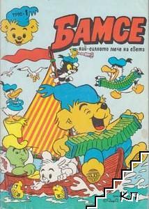 Бамсе - най-силното мече на света. Бр. 1-3 / 1992