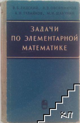 Задачи по элементарной математике