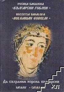 Български гоблен