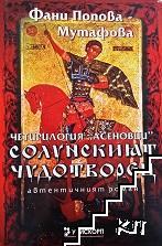 Асеновци. Книга 1: Солунският чудотворец