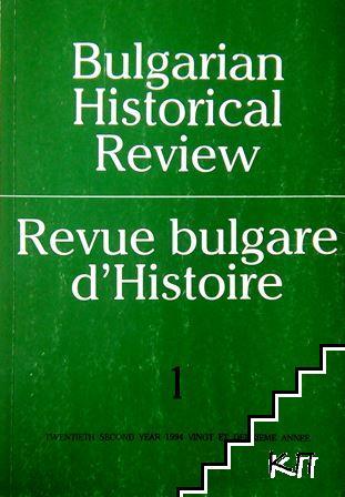Bulgarian Historical Review: Revue Bulgare d'Histoire. № 1 / 1994