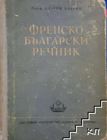 Френско-български речник
