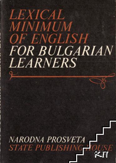 Lexical Minimum of English for Bulgarian Learners / Лексически минимум на английския език