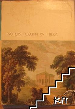 Русская поэзия ХVIII века