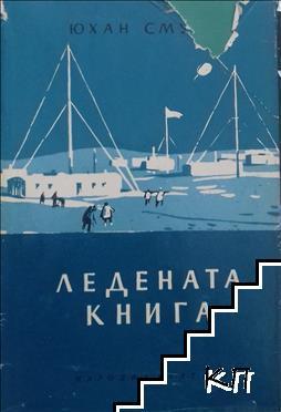 Ледената книга