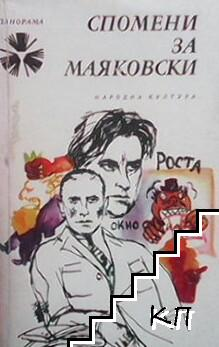 Спомени за Маяковски