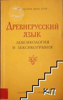 Древнерусский язык. Лексикология и Лексикография