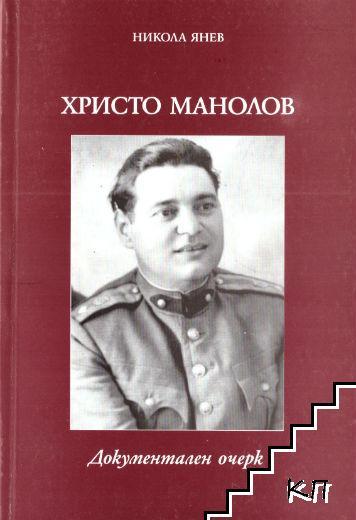 Христо Манолов