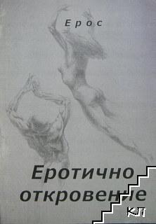 Еротично откровение