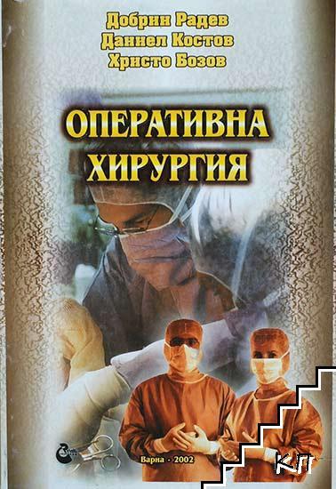 Оперативна хирургия. Том 1: Обща част. Анестезиология и реанимация. Коремна хирургия