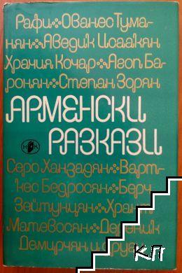 Арменски разкази