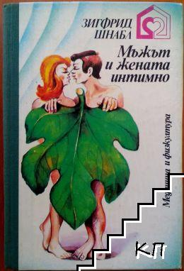 Мъжът и жената интимно