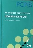 PONS. Нов универсален речник: Немско-български