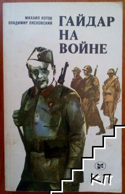 Гайдар на войне