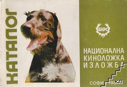 Национална киноложка изложба София 1987. Каталог
