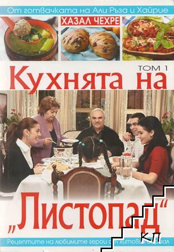 "Кухнята на ""Листопад"". Том 1"