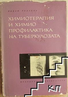 Химиотерапия и химиопрофилактика на туберкулозата