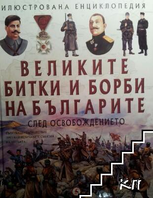 Великите битки и борби на българите. Книга 3: След Освобождението