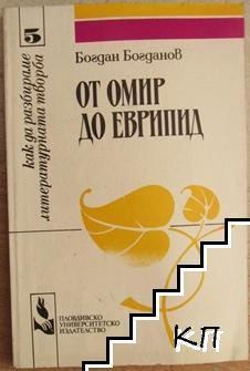 От Омир до Еврипид