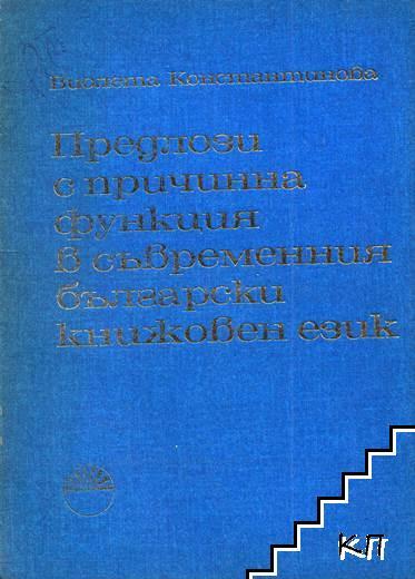 Предлози с причинна функция в съвременния български книжовен език