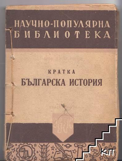 Кратка българска история. Книга 19-20
