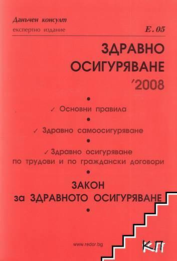 Здравно осигуряване 2008