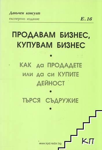 Закон за корпоративното подоходно облагане 2008