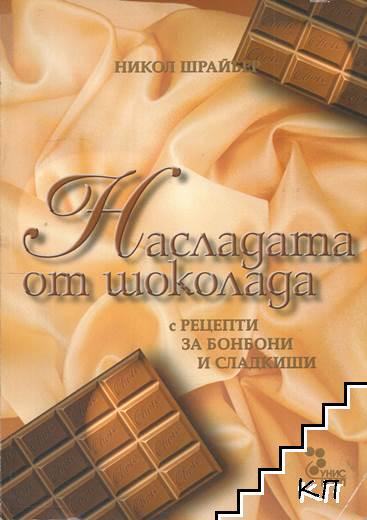 Насладата от шоколада