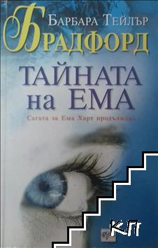 Тайната на Ема
