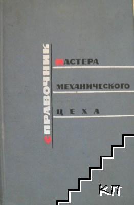 Справочник мастера механического цеха