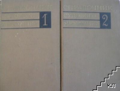 Справочник судового механика. Том 1-2
