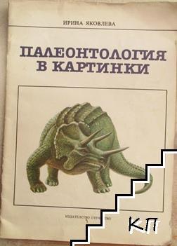 Палеонтология в картинки