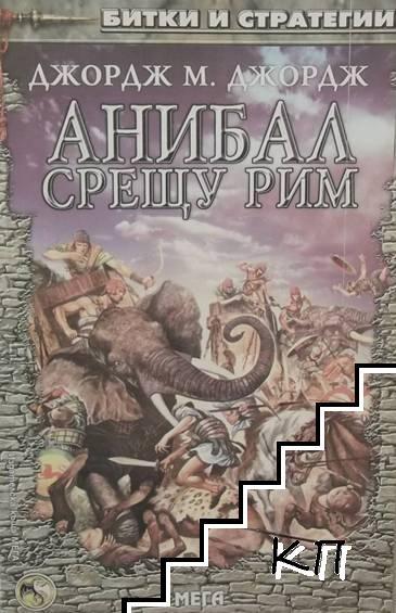 Анибал срещу Рим