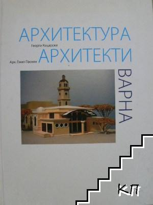 Варна: Архитектура. Архитекти