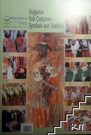 Bulgarian Folk Costumes - Symbols and Tradition