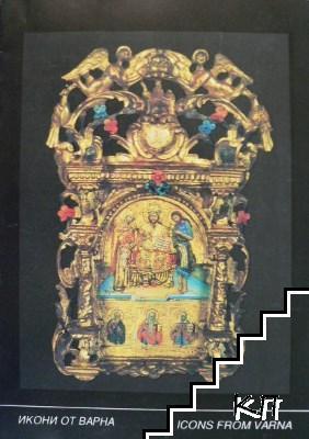 Икони от Варна / Icons from Varna