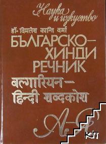 Българско-хинди речник