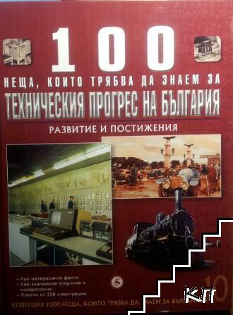 100 неща, които трябва да знаем за техническия прогрес на България