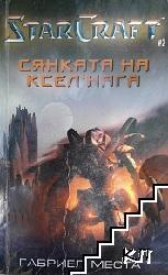 StarCraft. Книга 2: Сянката на Ксел'Нага