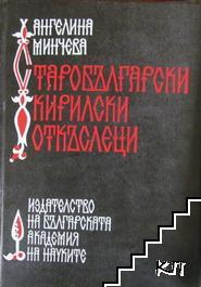 Старобългарски кирилски откъслеци