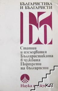 Българистика и българисти